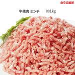牛挽肉ミンチ1kgハンバーグ用牛肉カレー用牛肉