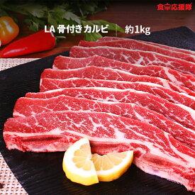 送料無料 骨付きカルビ 1kg 牛カルビ 縦切り 冷凍 アメリカ産 LA