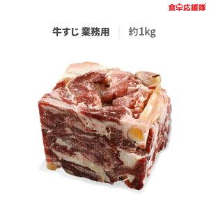 送料無料 ぎゅうすじ 牛すじ 約1kg 送料無料 牛すじ肉 牛すじ煮込み 材料 牛スジ 業務用 冷凍クール便発送