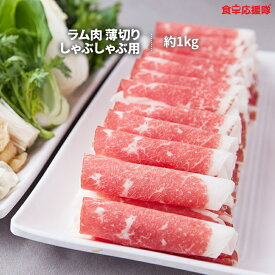 送料無料 火鍋 ラム肉 メガ盛り1kg しゃぶしゃぶ用 ラム しゃぶしゃぶ 羊肉スライス 羊肉