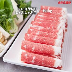 火鍋 ラム肉 メガ盛り1kg しゃぶしゃぶ用 ラム しゃぶしゃぶ 羊肉スライス 羊肉