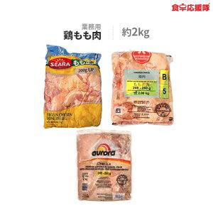 鶏もも肉 業務用 2kg 鶏もも 冷凍便 ブラジル産 あす楽 ※ブランドランダム