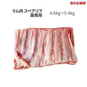 ラム肉 子羊 スペアリブ 骨付き ブロック 4.6kg〜5.4kg 業務用 冷凍便 「送料無料、一部地域除く」