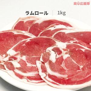 ラムロール 1kg 500g×2袋 ラム薄切り ジンギスカン ラム 羊肉 ラムスライス