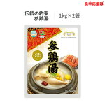 参鶏湯サムゲタンレトルト1kg×2袋伝統の約束韓国