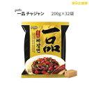 八道 一品チャジャン 32個 1ケース ジャージャー麺 ラーメン 韓国食品 韓国ラーメン インスタントラーメン