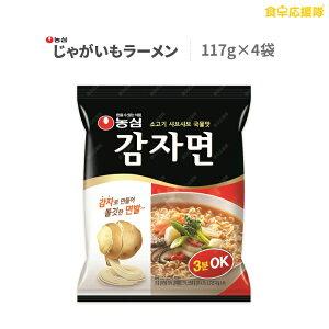 じゃがいもラーメン 4袋 ガムジャ麺 カムジャ麺 農心 韓国ラーメン
