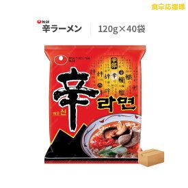 辛ラーメン 120g×40個入り 1ケース 農心 激辛 旨辛 韓国ラーメン 送料無料