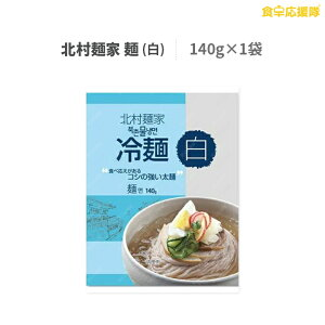 冷麺 韓国冷麺 韓国ラーメン 北村麺家 白 麺 140g
