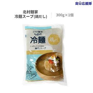 冷麺 韓国冷麺 韓国ラーメン 北村麺家 鶏だし 白 スープ 300g