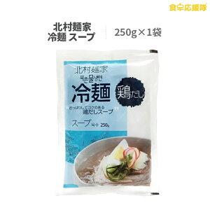 冷麺 韓国冷麺 韓国ラーメン 北村麺家 鶏だし 白 スープ 250g