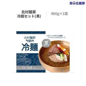 北村麺家 冷麺セット 黒 牛だしスープ 460g 麺+スープ 冷麺 韓国冷麺 1人前セット 韓国ラーメン