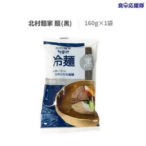 冷麺 韓国冷麺 韓国ラーメン 北村麺家 黒 麺 160g