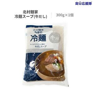 冷麺 韓国冷麺 韓国ラーメン 北村麺家 牛だし 黒 スープ 300g