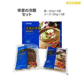 冷麺 宋家冷麺 5人前セット「麺160g×5袋+スープ300g×5袋」韓国冷麺 ソンガネ冷麺 韓国冷麺 送料無料 あす楽