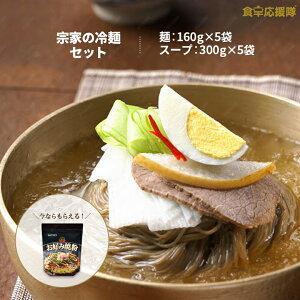 宋家冷麺 5人前セット「麺160g×5袋+スープ300g×5袋」ビビム冷麺ソースも選べる♪ 韓国冷麺 ソンガネ冷麺 韓国冷麺 送料無料
