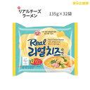 リアルチーズラーメン 135g×32袋 1箱 Real Cheese Ramen 韓国食品 輸入食品 輸入食材 韓国食材 韓国料理 韓国ラーメン