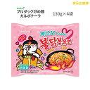 ブルダック炒め麺カルボナーラ130g×4袋 カルボナーラ プルダック(4袋入りまたはバラバラ)