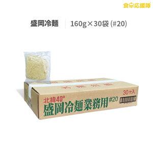 盛岡冷麺 #20 160g×30袋 細麺 業務用 冷麺 ※取り寄せ