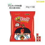 ヘクブルダック炒め麺mini