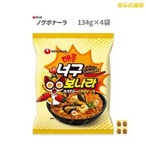農心 ノグボナーラ 134g×4袋 韓国食品 韓国お土産 韓国ラーメン ノグリ インスタントラーメン ソフト 激辛ラーメン ジャージャー麺 ラーメン カルボナーラ