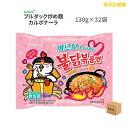 期間限定セール!ブルダック炒め麺カルボナーラ130g×32袋
