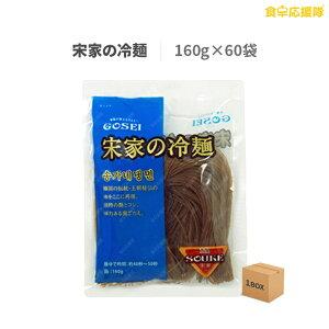 宋家の冷麺 麺160g×60袋 1ケース 業務用 卸特価 送料無料