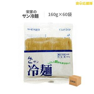 サン冷麺 麺160g×60袋 1ケース 業務用 卸特価 送料無料