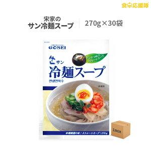 サン冷麺 スープ 270g×30袋 1ケース 業務用 卸特価 送料無料