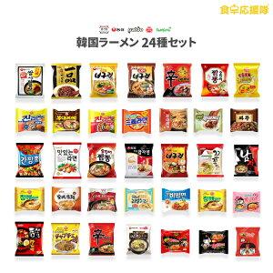 韓国ラーメン 24種セット 袋ラーメン24袋詰め合わせ 約60種の内ランダム24種類入り!福袋 ※今だけ!タイラーメンが2倍選択できる♪