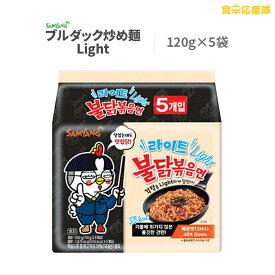 ブルダック炒め麺 ライト Light 120g×5袋 Samyang ラーメン ピリ辛 三養 サンヤン ※賞味:20.11.29