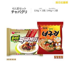 チャパグリ 4人前セット チャパゲティ2袋 ノグリ2袋 ※日本版、韓国版ランダム