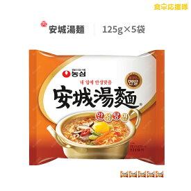安城湯麺 125g 5袋 アンソンタン麺 農心 韓国ラーメン 韓国食品