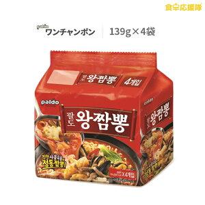 Paldo ワンチャンポン 139g ×4袋 激辛チャンポン パルド 韓国ラーメン インスタントラーメン 韓国料理