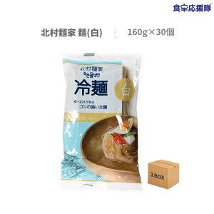 冷麺 韓国冷麺 韓国ラーメン 北村麺家 白 麺 160g×30個 1ケース