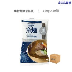 冷麺 韓国冷麺 韓国ラーメン 北村麺家 黒 麺 160g×30個 1ケース 韓国冷麺 韓国ラーメン