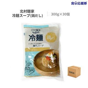 冷麺 韓国冷麺 韓国ラーメン 北村麺家 鶏だし 白 スープ 300g×30個 1ケース