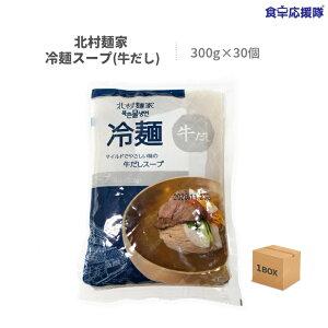 冷麺 韓国冷麺 韓国ラーメン 北村麺家 牛だし 黒 スープ 300g×30個 1ケース