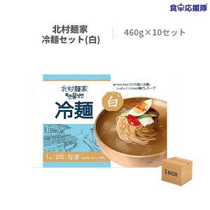 北村麺家 韓国冷麺 10人前 冷麺 白 鶏だしスープ 460g×10袋 1ケース 韓国ラーメン