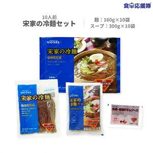 冷麺 宋家冷麺 10人前セット「麺160g×10袋+スープ300g×10袋」ビビム冷麺ソースも選べる♪ 韓国冷麺 ソンガネ冷麺 韓国冷麺 送料無料