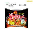HALAL ブルダック炒め麺 プルタク SAMYANG サムヤン 三養 セット 140g×5袋 ハラル 韓国ラーメン