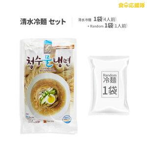 韓国冷麺 5人前セット「清水冷麺4人前+ランダム人気冷麺1人前プレゼント付き」冷麺