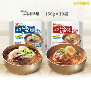 農心 ふるる冷麺×10袋 韓国食品/冷麺/韓国麺/冷やし麺/辛口ビビン麺 選べる冷麺セット!