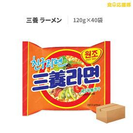 三養ラーメン 120g×40袋 SAMYANG サムヤン 送料無料 韓国ラーメン ※韓国語又は英語バージョンをお届け致します。