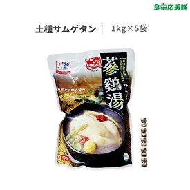 【お得セット】サムゲタン 1000g×5袋 土種サムゲタン トジョン 参鶏湯 韓国 あす楽