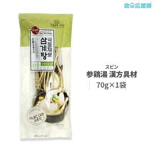 スビン 参鶏湯 材料 70g サムゲタン用漢方具材 ※お一人様3袋まで
