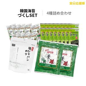 ★砂糖無ジャバン付きでポイント15倍!★ 韓国のり 4種セット「弁当のり、ジャバンのり、全形のり、ミニのり」韓国海苔詰め合わせ