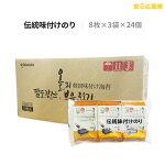【訳あり】ヘソン韓国海苔3袋