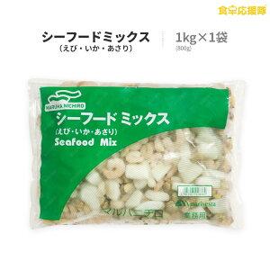 マルハニチロ シーフードミックス 1kg×1袋 業務用 えび いか あさり 冷凍 シーフード