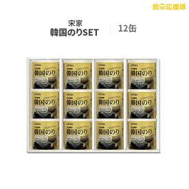 送料無料 ソンガネ缶海苔 宋家 12缶セット「お歳暮 お中元ギフト箱選択可!」 韓国のり